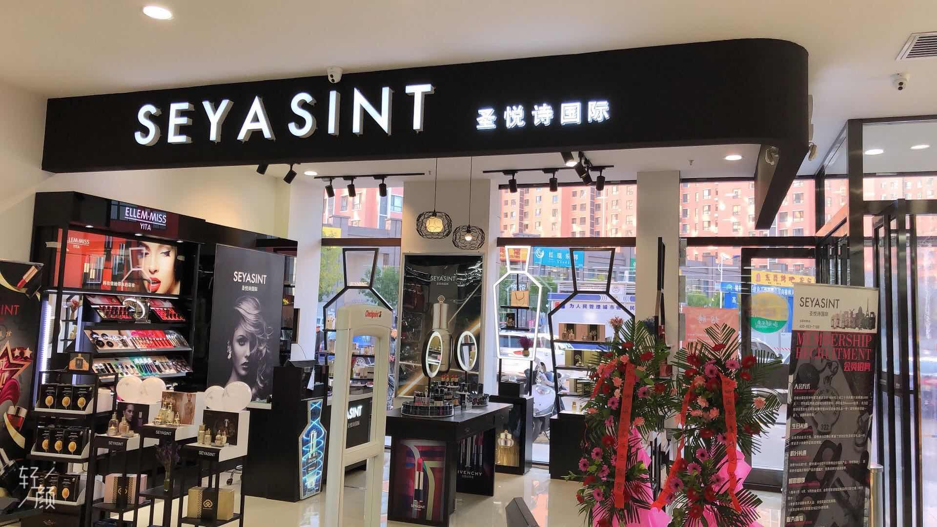 圣悦诗国际10月开业店铺集锦!