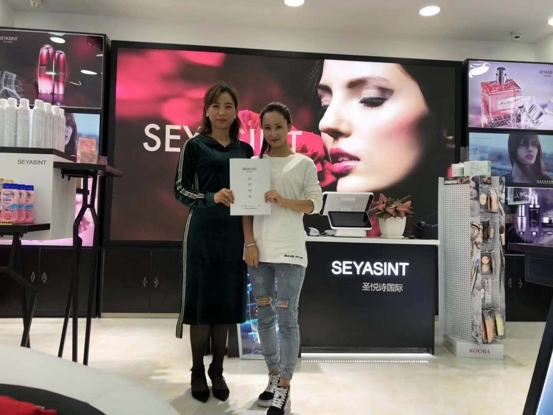 恭喜青海西宁庞女士与SEYASINT圣悦诗国际达成战略合作