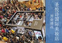 圣悦诗国庆7店齐开业,掀起美妆新浪潮