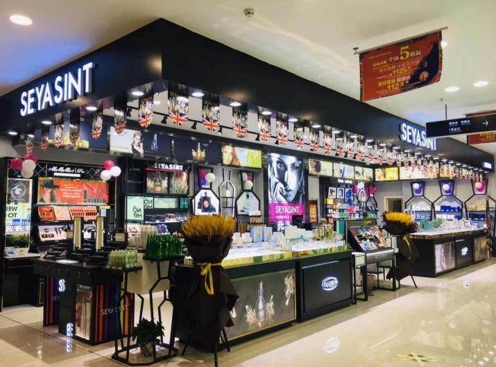 【圣悦诗新店开业】新疆和田金鹰国际购物中心