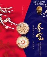 圣悦诗国际美妆:祝您冬至快乐!