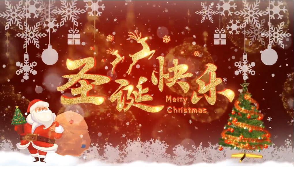 圣悦诗预祝大家圣诞节快乐
