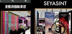 热烈祝贺河北王女士 成功签约SEYASINT圣悦诗国际