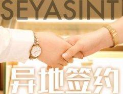 热烈祝贺福建三明田女士成功签约SEYASINT圣悦诗国际