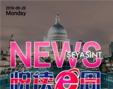 SEYASINT电子周刊2019-05-20